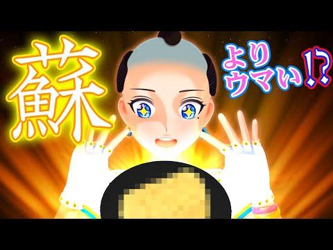 【古代料理】100倍ウマい!?蘇の上の蘇!!!【検証】富士葵