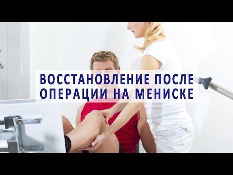 Восстановление после операции на мениске коленного сустава