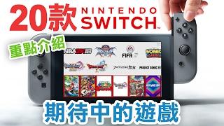 20款任天堂Switch最期待的遊戲【出機前必看】(1-2-switch|TheLegendofZelda|SuperBombermanRetc)