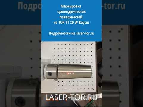 Лазерный гравировщик TOR TT 20W Raycus в работе