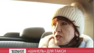 """""""Шанель"""" для такси. Большой город. live. 16/01/2017. GuberniaTV"""