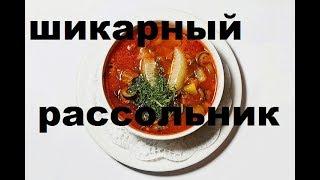 Рассольник Домашний Вкусный Проверенный Рецепт