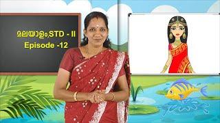 Standard 2 | Malayalam | Class – 12