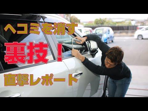新車RAV4当て逃げ被害でヘコミ!塗装しないでヘコミが消えるデントリペアの修理を直撃レポート!