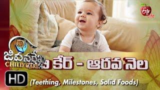 Jeevanarekha Child Care - 6th Month Mile Stones - 14th September 2016 - Full Episode