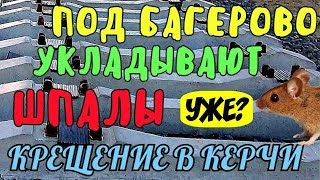 Крымский мост(19.01.2019) ОГО! ДО АРКИ ПОЛПРОЛЁТА!  Под Багерово УЖЕ УКЛАДЫВАЮТ ШПАЛЫ КРЕЩЕНИЕ