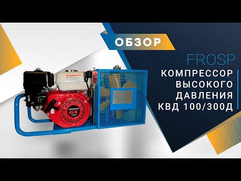 Компрессор FROSP КВД 100/300Д