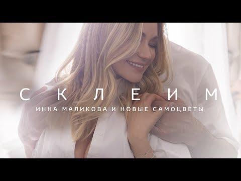 Инна Маликова и Новые Самоцветы - Склеим