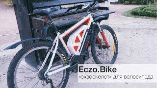 Eczo.Bike: «экзоскелет» для велосипеда