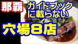 穴場8店那覇のガイドブックに載らない隠れ人気店はここ!