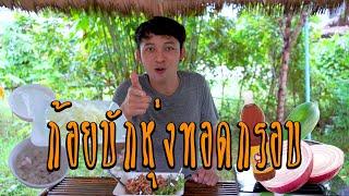 """[ รายการกีต้าร์พาแซ่บ ] ช่วง ทอน ทุ่งฝน กับเมนู """"ก้อยมะละกอทอดกรอบ"""""""