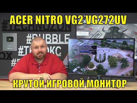 КРУТОЙ ИГРОВОЙ 2K МОНИТОР ACER NITRO VG2 VG272UV - 2K, 170 Ghz, HDR, AMD FreeSync + Gsync.