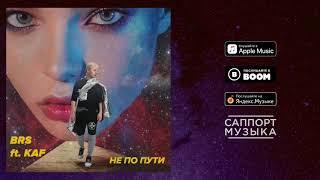 Brs Не по пути Feat Kaf