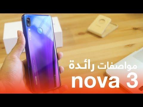 """مواصفات نوفا 3 الجديد من هواوي بلقب """"نجم السيلفي"""""""