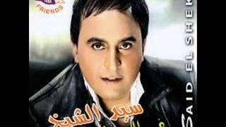 تحميل و مشاهدة قلبك ابيض سيد الشيخ كلمات والحان عوض فتحى MP3
