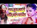 लात जूता खाएंगे ओहि मॉल पटायेंगे - Prayaj Raj - Bhojpuri  Song video download