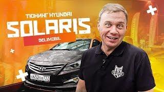 Тюнинг Hyundai Solaris для Делимобиль.