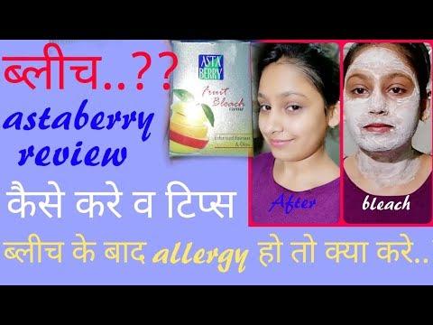 ब्लीच|घर में कैसे करे व सावधानिया|bleach at home easily|bleach tips|astaberry|fruit bleach review
