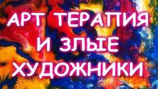 АРТ ТЕРАПИЯ и ЗЛЫЕ ХУДОЖНИКИ =)) ОТВЕЧАЮ НА ВОПРОСЫ/ГРЯЗЬ УГНЕТАЕТ