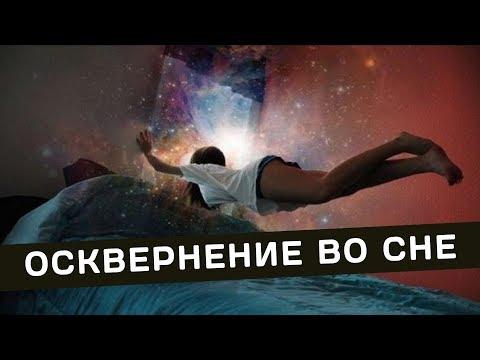 Осквернение во сне. Священник Максим Каскун