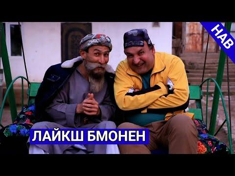 Бобои Мерган - Лайк бмонен
