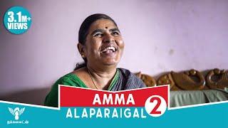 Amma Alaparaigal 2 | Comedy Video | Nakkalites