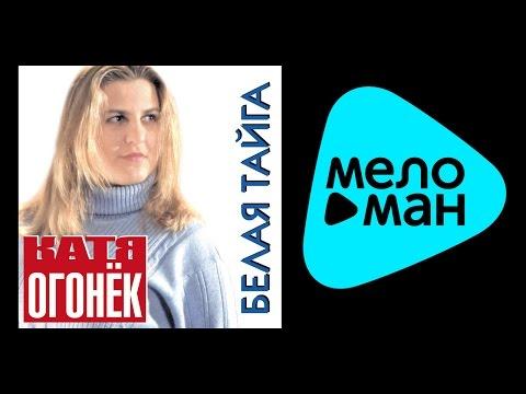 КАТЯ ОГОНЕК - БЕЛАЯ ТАЙГА 1 / KATYA OGONEK - BELAYA TAYGA 1