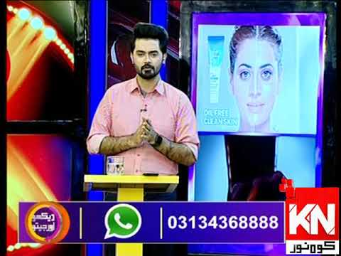 Watch & Win 04 December 2019 | Kohenoor News Pakistan