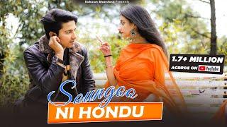 Soungoo Ni Hondu || Ashish Chamoli || ft. Ritu Rawat ||Vanshita Dogra || Pahadi song ||2020 X RB