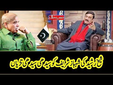 Sheikh Rasheed ki Shehbaz Sharif Ko Saaf Saaf Tarriyan – Hasb e Haal – Dunya News