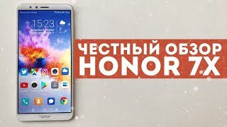 ЧЕСТНЫЙ ОБЗОР Huawei Honor 7X