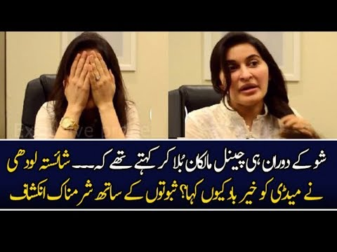 Why Shaista Lodhi Left Media Industry? Reveals
