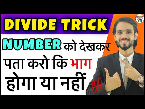2020 Surprising Divide Trick | Maths Tricks For Fast Calculation | Divide Tricks By Dear Sir | Trick