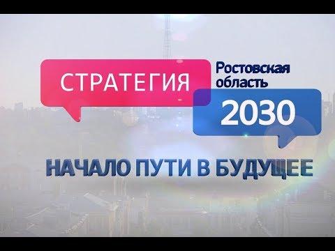 Стратегия социально-экономического развития Ростовской области на период до 2030 года