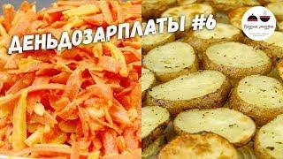 Как приготовить ужин за 90 рублей  Простые рецепты  #деньдозарплаты