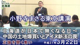 【ch北海道】北海道が日本で無くなる日~中国の土地爆買いとアイヌ新法の罠[H31/3/22]