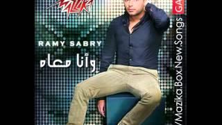 اغاني حصرية اغنية رامى صبرى - اسيبك يومين | النسخة الاصلية | 2013 تحميل MP3