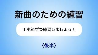 彩城先生の新曲レッスン〜1小節ずつ4-2後半〜