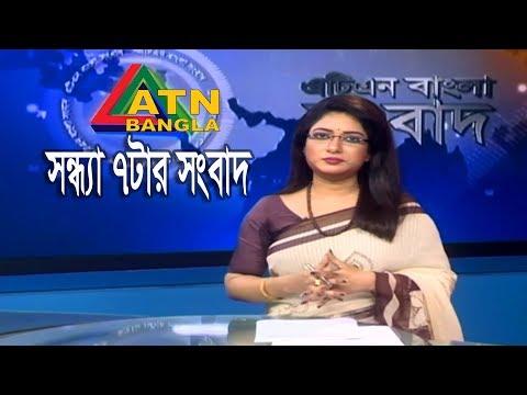 এটিএন বাংলা গ্ৰামগঞ্জের সংবাদ | 24.09.2020 | ATN Bangla Gramgonjer Sangbad | ATN Bangla News