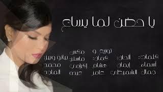 مازيكا إيمان الشميطي - يا حضن لما يساع (EXLUSIVE Lyric Clip)  Eman Al-Shmety- Y'a Hodn Lama Ysaa' تحميل MP3