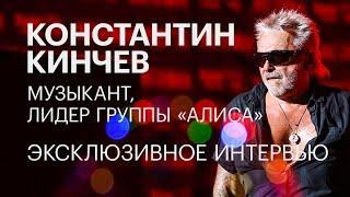 Рок-группа АлисА, Константин Кинчев рассказывет о юбилее группы «Алиса»