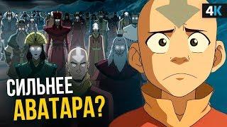 Сильнейшая магия мира Аватара?