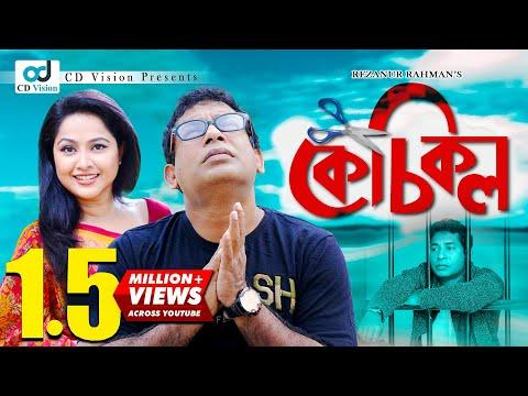 Download kechikol কেচিকল bangla natok mosharraf kar hd file 3gp hd mp4 download videos