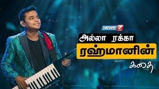 அல்லா ரக்கா ரஹ்மானின் கதை | The Story of AR Rahman | News7 Tamil