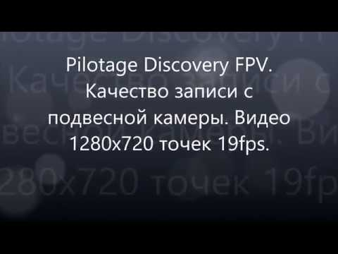 👉Высший PILOTAG. Обзор квадрокоптера PILOTAGE Discovery FPV.   Квадрокоптеры и гексакоптеры   Обзоры   Клуб DNS
