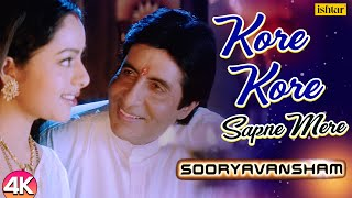 Kore Kore Sapne Mere - 4K Video | Amitabh Bachchan & Soundarya | Sooryavansham | 90's Romantic Song