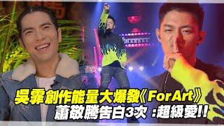 吳霏創作能量大爆發《ForArt》 蕭敬騰告白3次 :超級愛!!|聲林之王2
