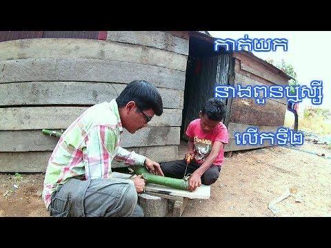 កាត់យកនាងពួនឬស្សីលើកទី២ | Magic bamboo of khmer Part .06