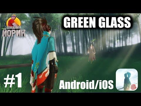 GREEN GLASS [ANDROID/iOS] - ЭКСТАЗ ДЛЯ ГЛАЗ