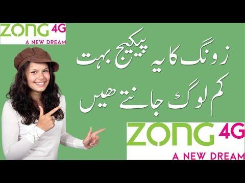 Zong Sasta Call Package 2018 - смотреть онлайн на Hah Life